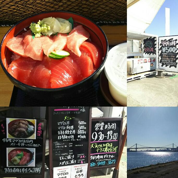 IMG_20151201_マグロ卸のマグロ丼の店様